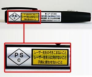 PSCマークのラベル表示例